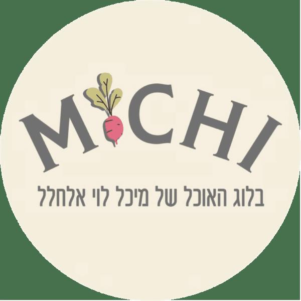 בלוג האוכל של מיכל לוי אלחלל